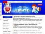 ДЕТСКАЯ ШКОЛА ДЗЮДО «ЦЕНТР» | Харьков, Украина