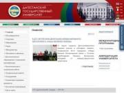 Филиал Дагестанского государственного университета (ДГУ) в г. Избербаш