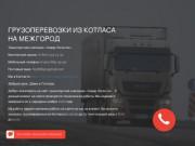 Грузоперевозки Котлас