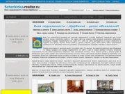 Недвижимость г.Щербинка - доска объявлений