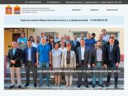 Официальный сайт Общественной палаты го Дзержинский Московской области