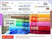 Простор-Текс. Оптовый интернет магазин. (Россия, Ивановская область, Иваново)