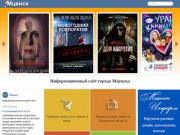 Информационный сайт города Мценска (Россия, Орловская область, Мценск)