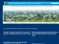 Сайт администрации Калачевского городского поселения