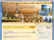 Путешествия онлайн