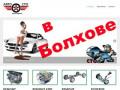 Avto.bolhov.info — Автосервис в городе Болхве (Россия, Орловская область, Болхов)