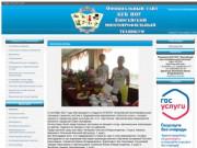 """Официальный сайт КГБ ПОУ """"Енисейский многопрофильный те"""