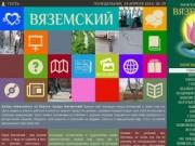 Городской портал города Вяземский
