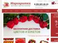 Интернет-магазин цветов. Доставка по Саратову и ближайшим районам. (Россия, Саратовская область, Саратов)
