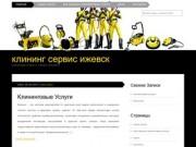 Клининговые услуги в г. Ижевск (Россия, Удмуртия, Ижевск)