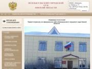 Исилькульский городской суд Омской области