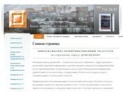 Домодедово Реклама