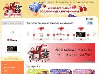 Интернетмагазин подарков и сувениров  купить креативные