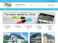 Строительная компания «Эко-Бит» специализируется на производстве различных деревянных конструкций. (Россия, Московская область, Москва)