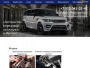 «Автомагия» — передовой автосервис в Ирбите