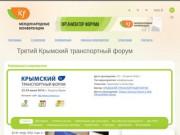 Третий Крымский транспортный форум