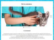 Ветеринарная клиника г. Яхрома - Лучшие товары и услуги в Интернете