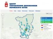 Центр управления движением Пермского края