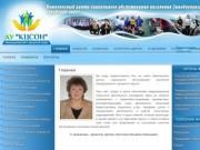 Kcsonzavod.ru | Комплексное социальное обслуживание населения Заводоуковского городского округа