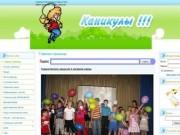 Официальный сайт школы №3 города Советск