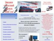 Мигом, компьютерная помощь в Томске 8(3822)200-804