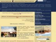 Центральная публичная библиотека Новоуральского городского округа —