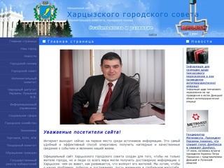 Khartsyzk-rada.gov.ua