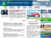 Официальный сайт Тамбова
