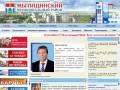 Официальный сайт Мытищинского муниципального района