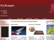 РусКоврик - коврики с логотипом, ковровые дорожки с логотипом