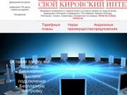 Домашний Интернет, Цифровое (или Интерактивное) ТВ, Телефония в Кирове