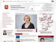 Правительство Челябинской области (Официальный сайт)