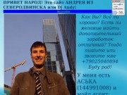 Сайт Dj Andy  г.Северодвинск