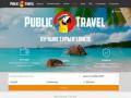 Elista-travel.ru — Паблик Трэвел Элиста - Горящие туры и путевки от лучших турфирм Элисты