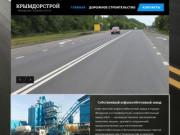Официальный сайт компании - КрымДорСтрой Феодосия