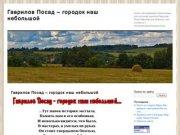 Гаврилов Посад - городок наш небольшой