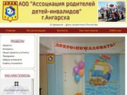 """Официальный сайт АОО """"АРДИ"""" г. Ангарска"""