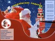 Новогодние подарки   Заказ новогодних подарков: новогодние корпоративные подарки