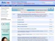Торги, закупки и тендеры Баксана, Кабардино-Балкария