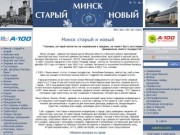 Минск старый и новый— сайт о настоящем и прошлом Минска