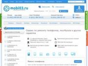 «Mobi03.ru» – ремонт ноутбуков и сотовых телефонов в Санкт-Петербурге, Москве и Нижнем Новгороде (Санкт-Петербург, тел. 8 (812) 385-59-03)