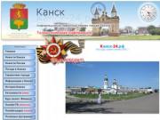 Канск-24.рф - портал города Канска - Начните день с полезной информации.