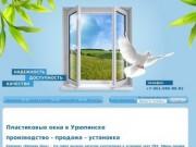 Пластиковые окна в Урюпинске, производство окон, монтаж ПВХ окон