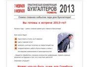 Официальный сайт — Практическая конференция бухгалтеров Тюменской области