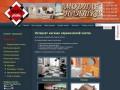 Интернет магазин модной керамической плитки (г. Москва, Горьковское шоссе, вл.19, тел. +7 (926) 157-65-99)