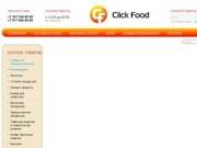 Clickfood - доставка продуктов питания, бытовой химии и других непродовольственных товаров в г. Уфа и пригородах (+7 347 246-85-85 )