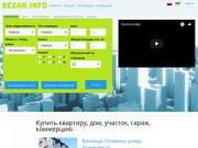 объявления о продаже недвижимости (Украина, Винницкая область, Винница)