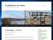 О рыбалке и не только | заметки о рыбалке в Приморском крае