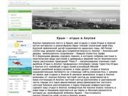 Аренда жилья для отдыха в Алупке (Россия, Крым, Алупка)