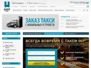 Такси 007 Санкт-Петербург | Заказ такси в СПб | Стоимость вызова такси в Питере